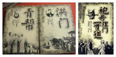 中国近代的三大帮派,天地会,哥老会,青帮之间有什么关系?